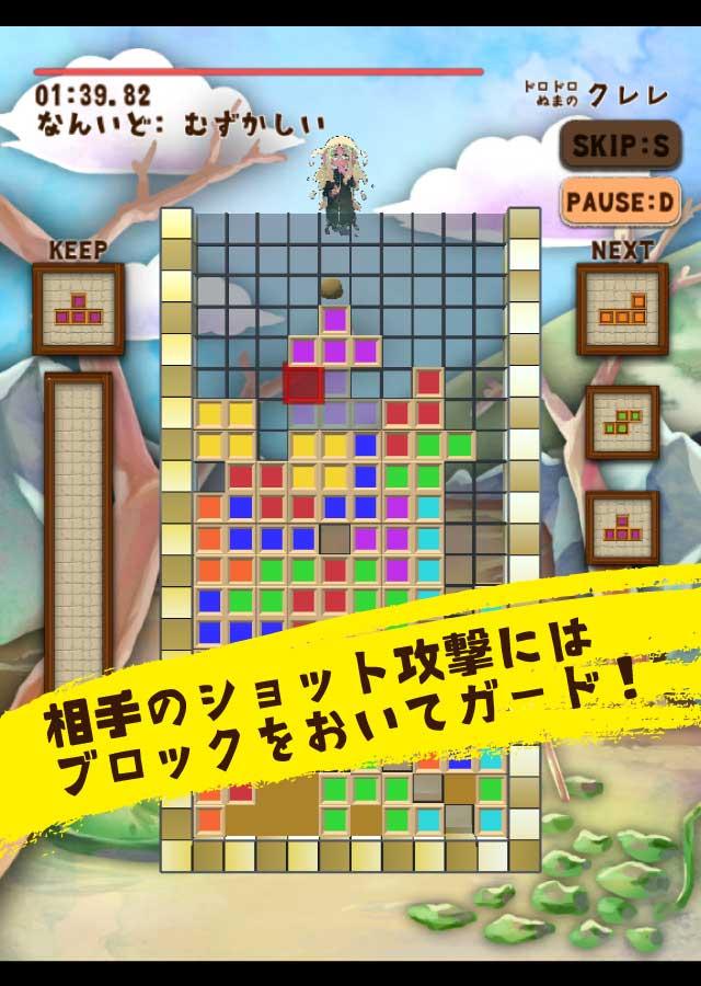 ブロック・ブロック!!のスクリーンショット_2