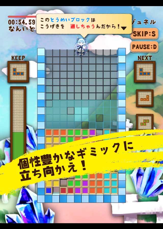 ブロック・ブロック!!のスクリーンショット_3
