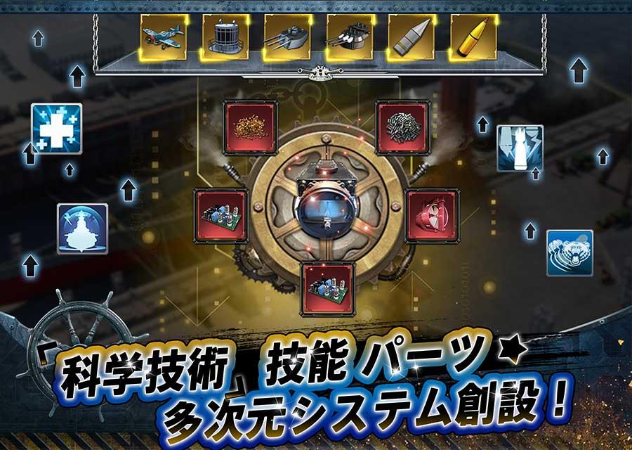 連合艦隊コレクションのスクリーンショット_2