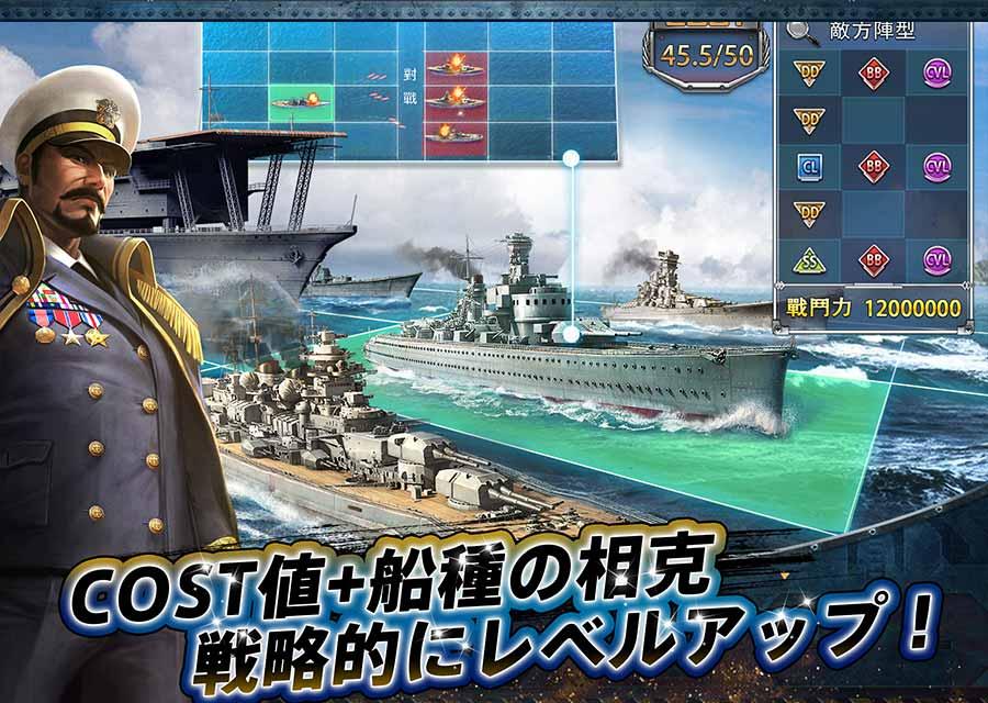 連合艦隊コレクションのスクリーンショット_4