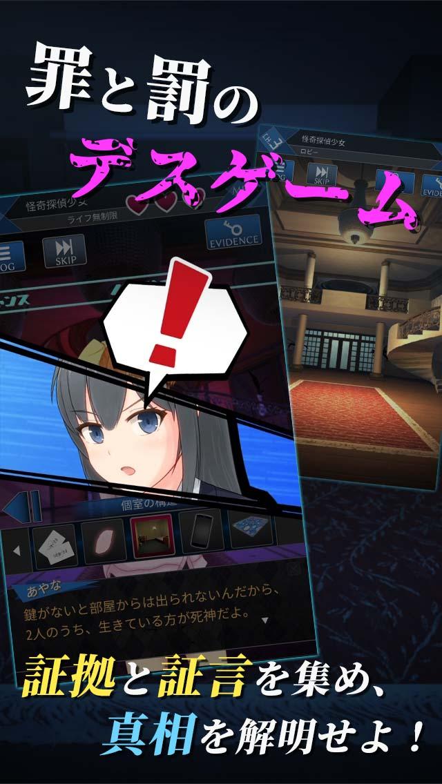 死神探偵少女のスクリーンショット_2