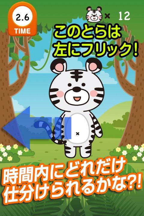 とらこっち!~かわいい動物をフリックで仕分ける脳トレゲーム~のスクリーンショット_2