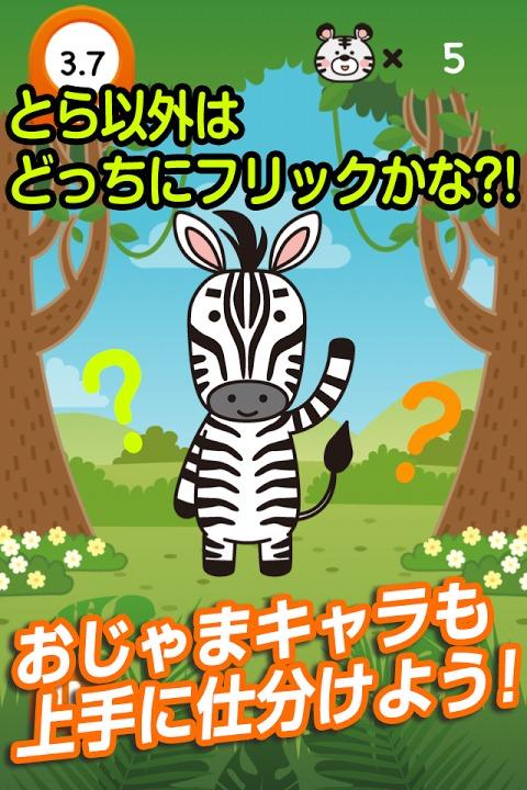 とらこっち!~かわいい動物をフリックで仕分ける脳トレゲーム~のスクリーンショット_3