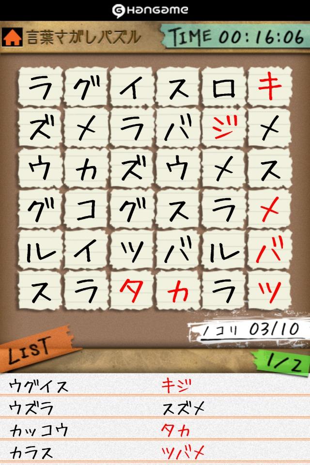 言葉さがしパズル by Hangameのスクリーンショット_1