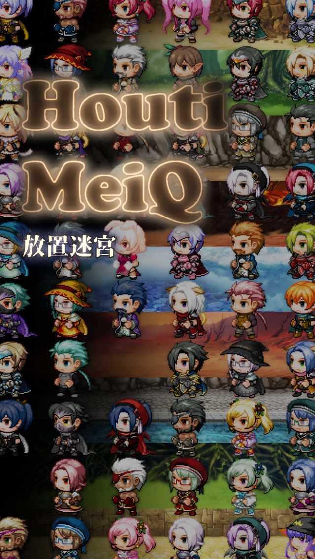 放置RPG:HoutiMeiQのスクリーンショット_1