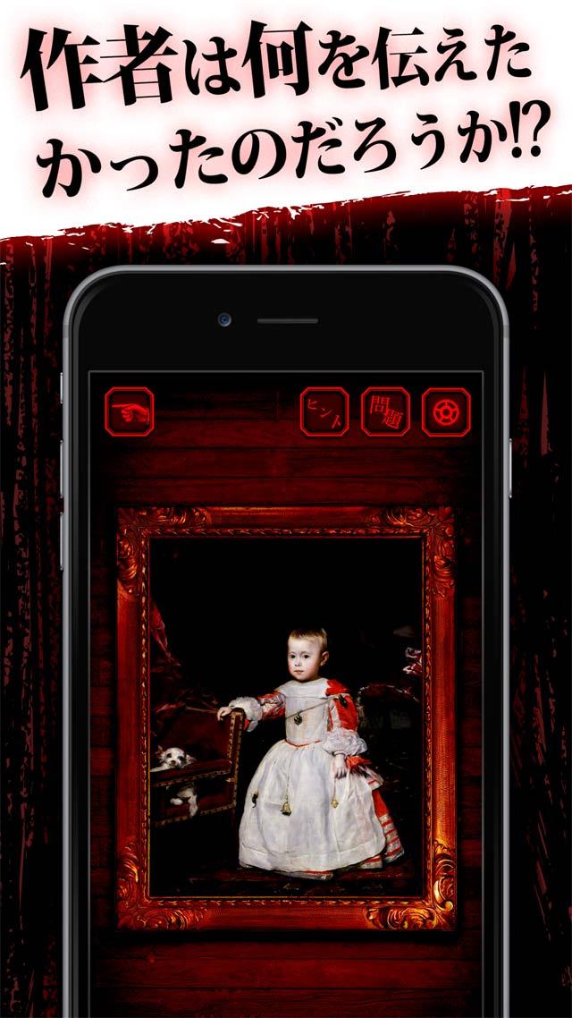 恐怖の館 - 絵画に潜む恐怖と歴史…のスクリーンショット_3