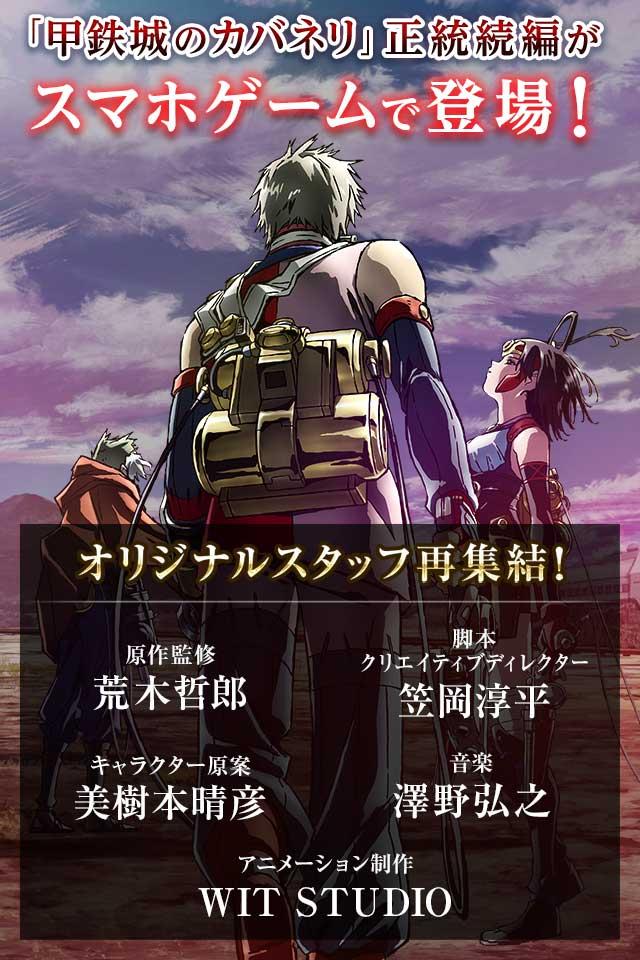 甲鉄城のカバネリ -乱-のスクリーンショット_2
