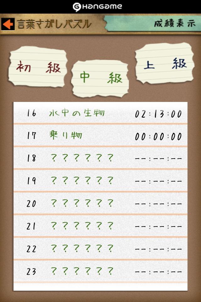 言葉さがしパズル by Hangameのスクリーンショット_3