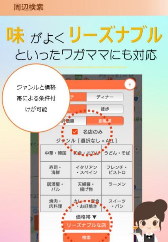 グルメアプリ 名店ドン Reのスクリーンショット_1