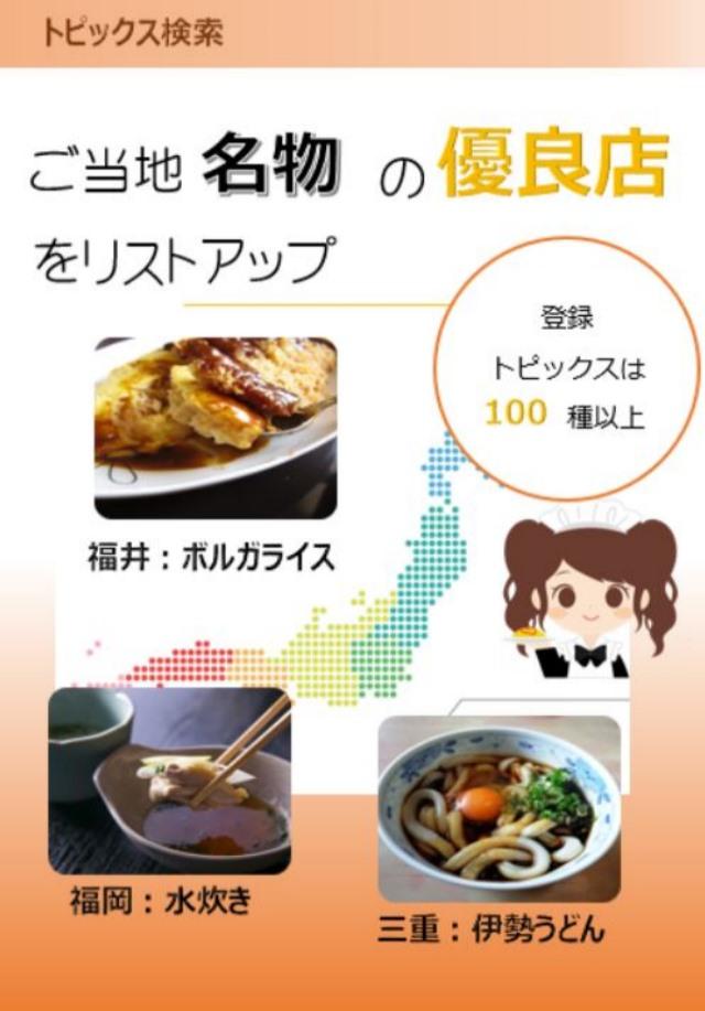 グルメアプリ 名店ドン Reのスクリーンショット_3