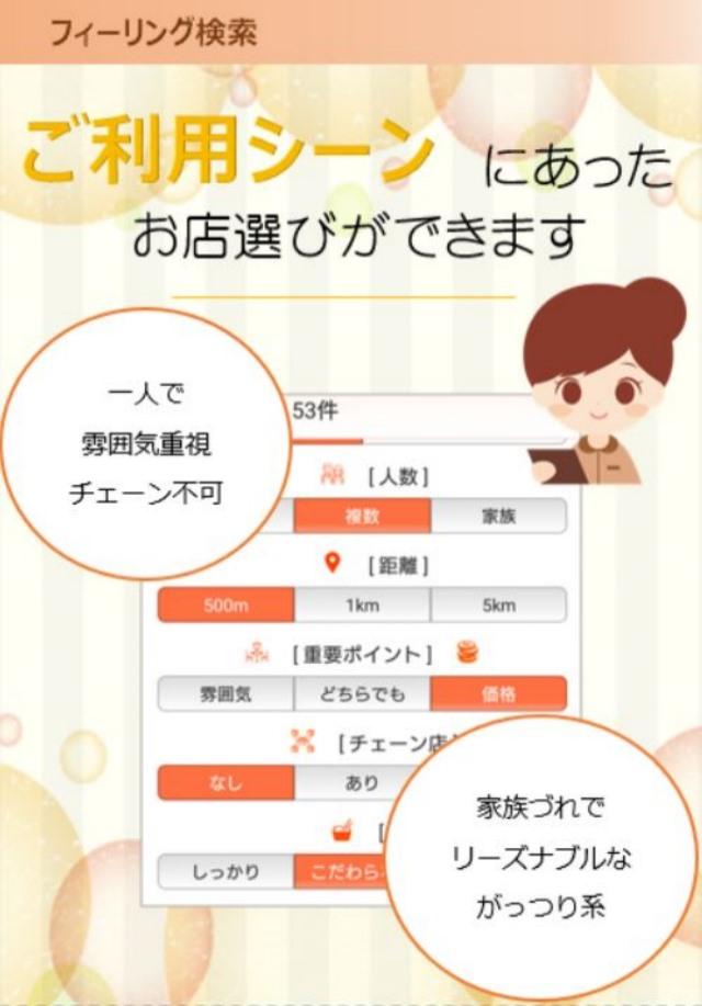 グルメアプリ 名店ドン Reのスクリーンショット_5