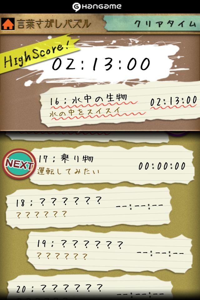 言葉さがしパズル by Hangameのスクリーンショット_4