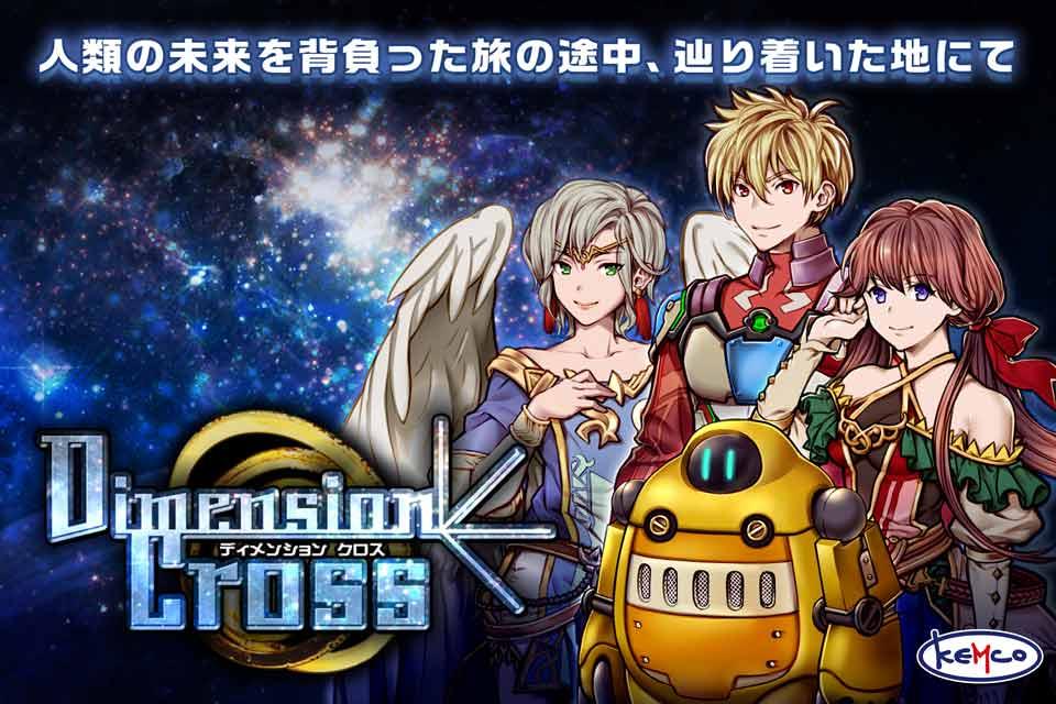 RPG ディメンションクロスのスクリーンショット_1