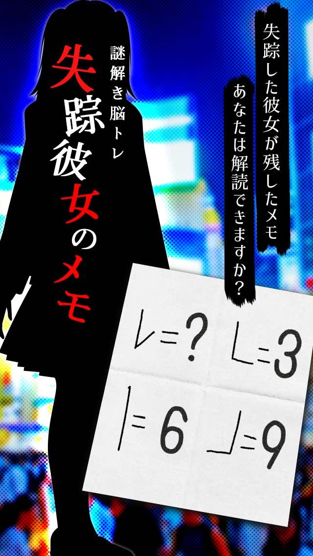 [謎解き]失踪彼女のメモのスクリーンショット_1