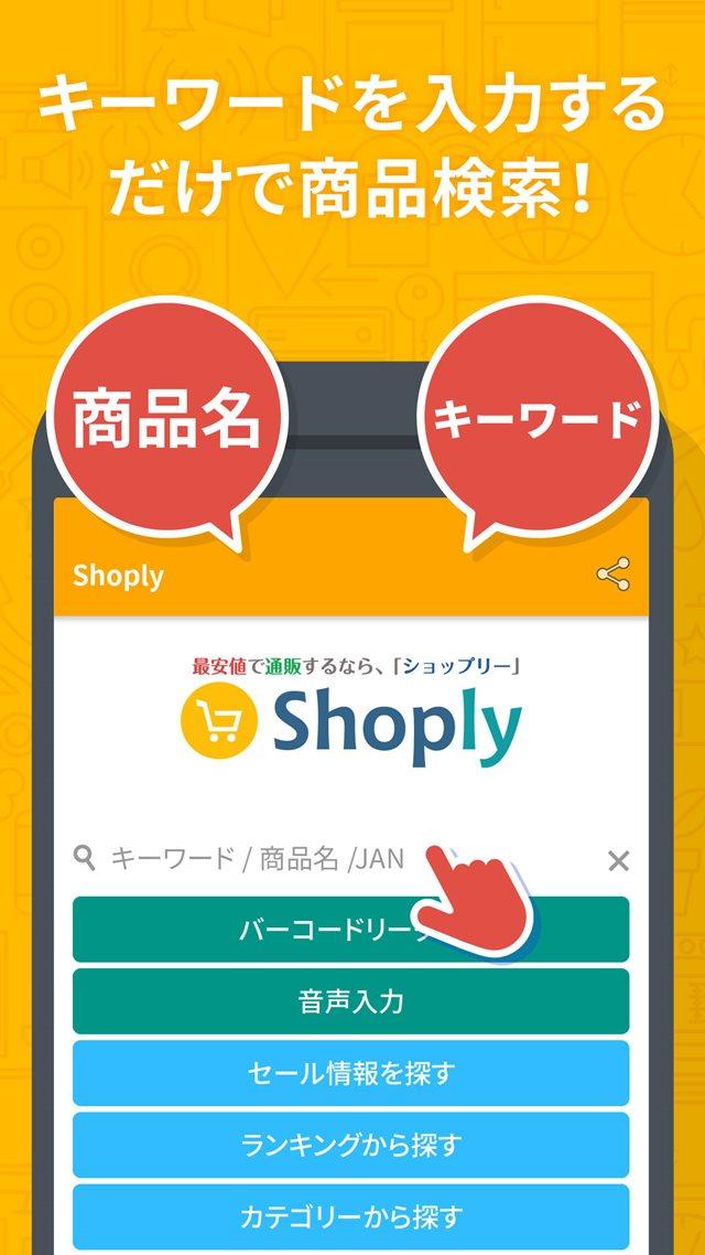 価格比較して最安値を検索:ショップリーのスクリーンショット_1