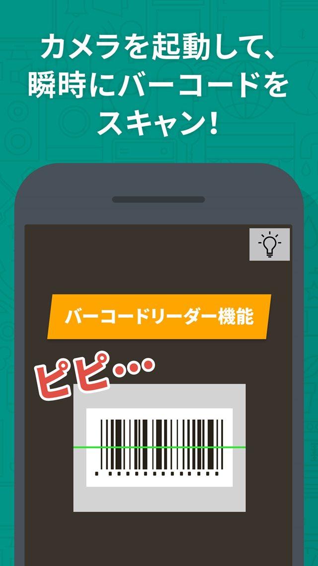価格比較して最安値を検索:ショップリーのスクリーンショット_2