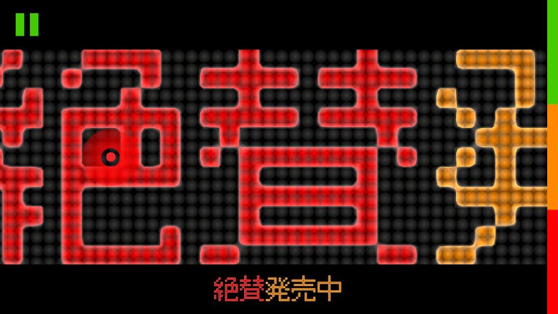 電光掲示板パニックのスクリーンショット_4