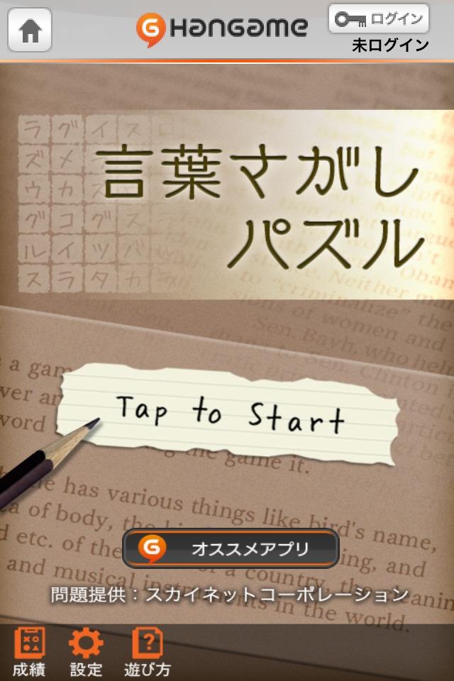 言葉さがしパズル by Hangameのスクリーンショット_5
