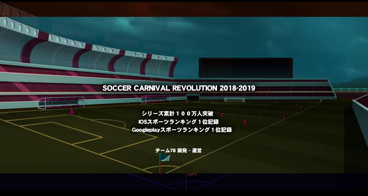 サッカーカーニバルレボリューションのスクリーンショット_3