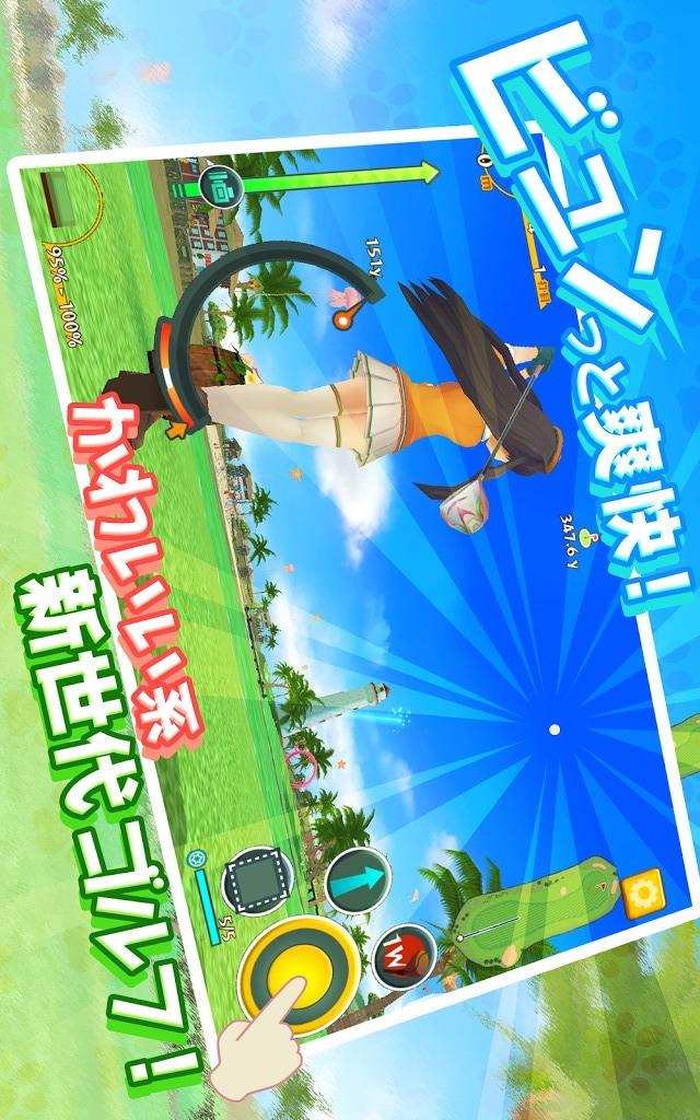 スマホでゴルフ! ぐるぐるイーグル 【無料スポーツアプリ】のスクリーンショット_1