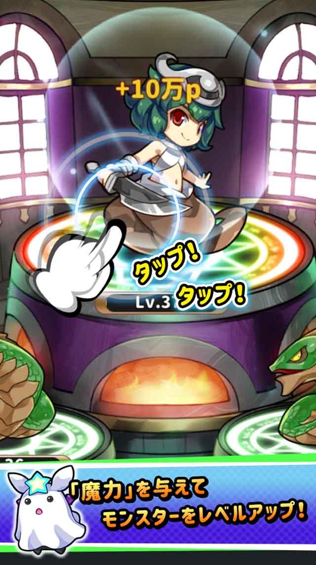 魔物育成アプリ-魔女の館のスクリーンショット_2