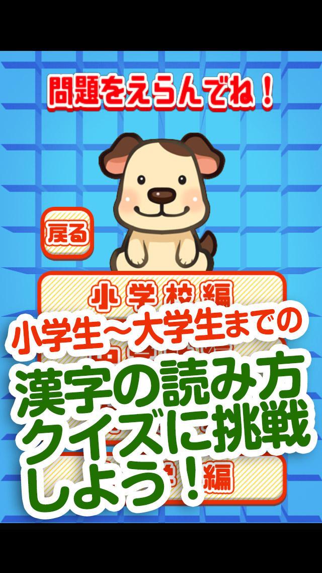 60秒!漢字クイズ~小学生から大学生までの漢字問題をアプリで勉強~のスクリーンショット_1