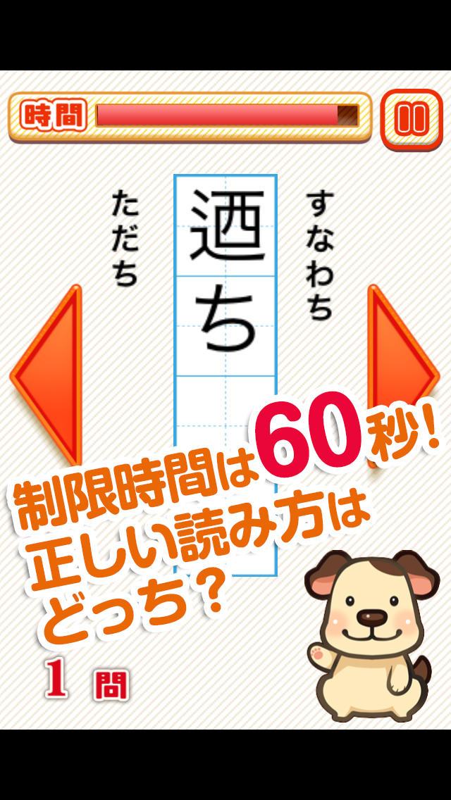 60秒!漢字クイズ~小学生から大学生までの漢字問題をアプリで勉強~のスクリーンショット_2