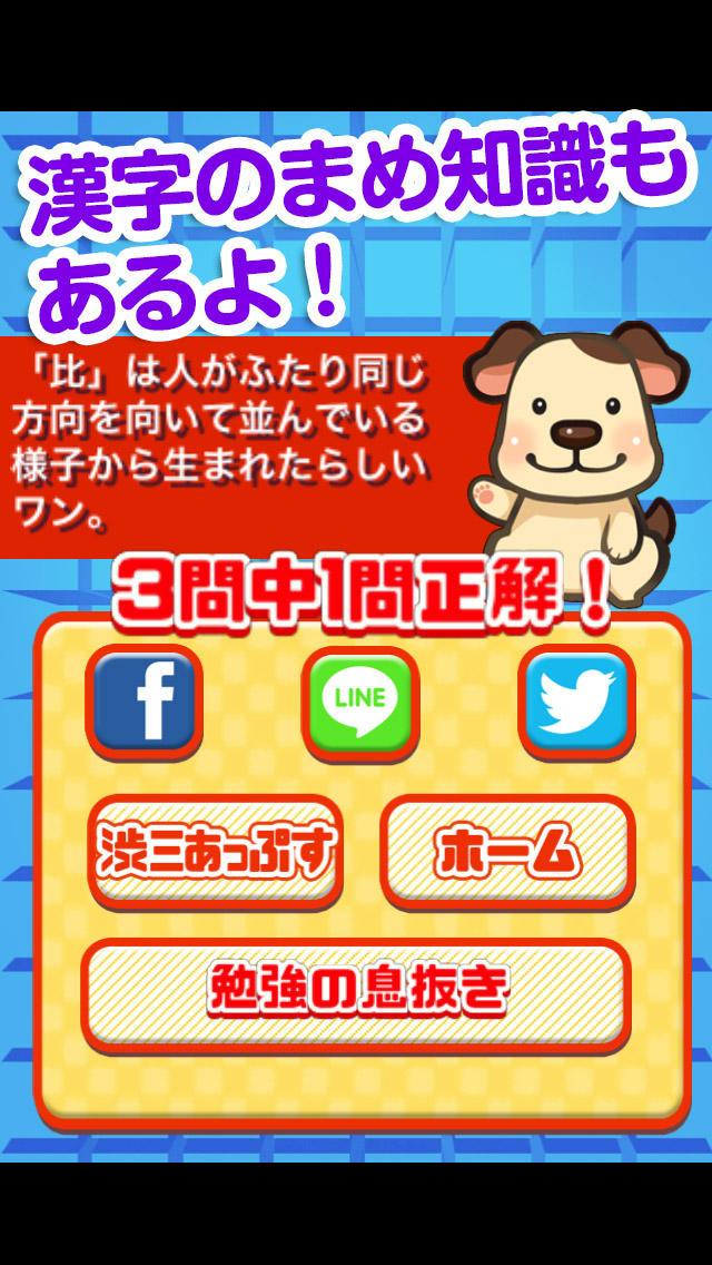 60秒!漢字クイズ~小学生から大学生までの漢字問題をアプリで勉強~のスクリーンショット_3