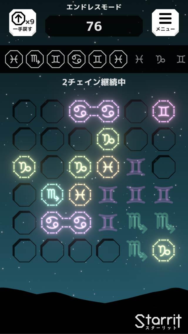 Starritのスクリーンショット_3