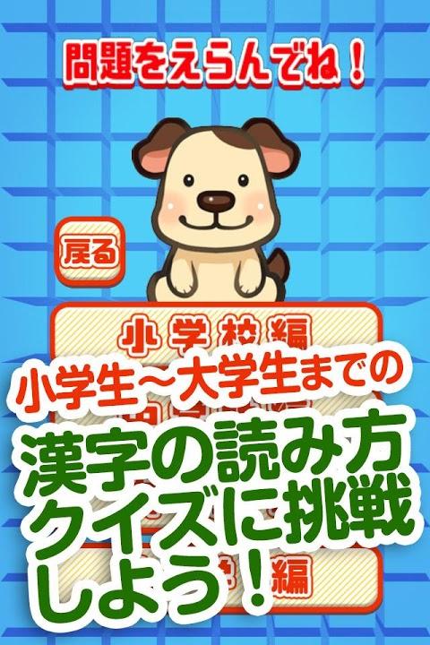 60秒!漢字クイズ~四字熟語から漢字検定レベルまでドリル~のスクリーンショット_1