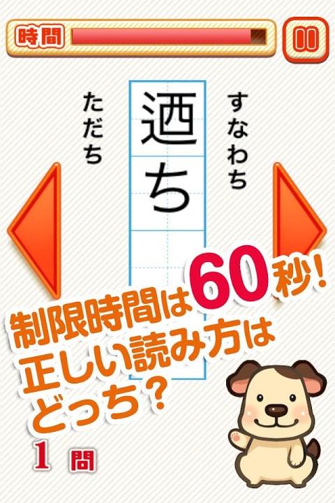 60秒!漢字クイズ~四字熟語から漢字検定レベルまでドリル~のスクリーンショット_2