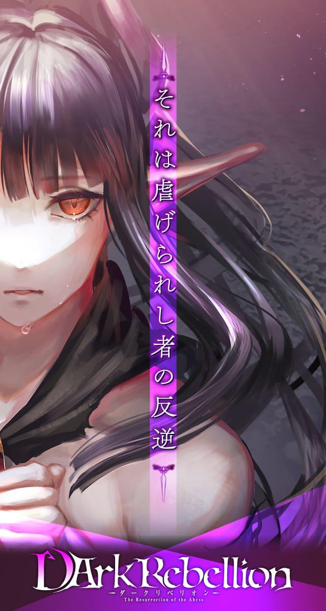 【本日リリース】ダークリベリオン【魔王体験RPG】のスクリーンショット_1