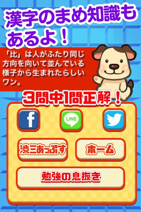 60秒!漢字クイズ~四字熟語から漢字検定レベルまでドリル~のスクリーンショット_3