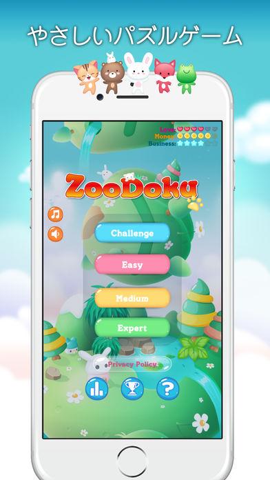 ず〜どく -動物の数独ゲーム-のスクリーンショット_2