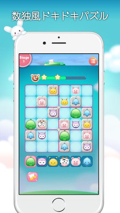 ず〜どく -動物の数独ゲーム-のスクリーンショット_3