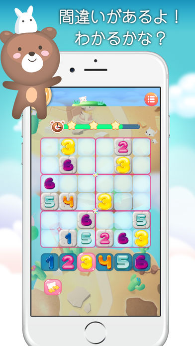 ず〜どく -動物の数独ゲーム-のスクリーンショット_4