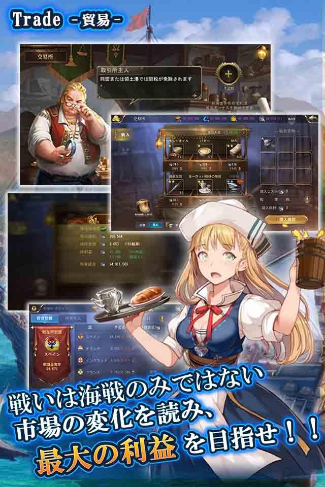 大航海ユートピアのスクリーンショット_5