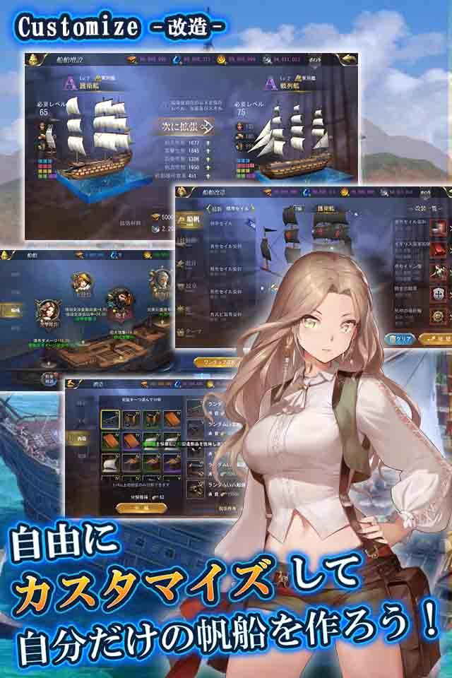 大航海ユートピアのスクリーンショット_3