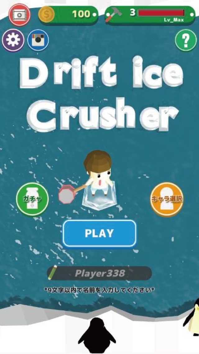 Drift ice Crusherのスクリーンショット_1