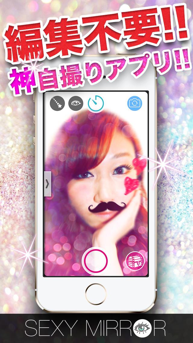 セクシーミラー 編集不要の神自撮りアプリのスクリーンショット_1