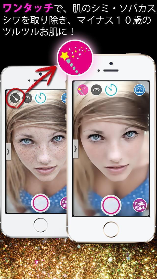 セクシーミラー 編集不要の神自撮りアプリのスクリーンショット_4