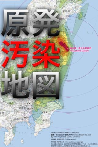 放射能汚染地図のスクリーンショット_1