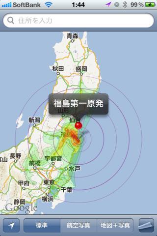 放射能汚染地図のスクリーンショット_2
