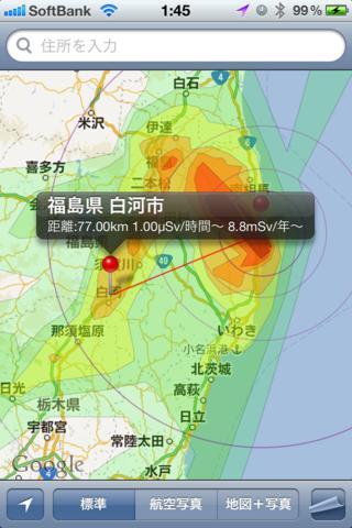 放射能汚染地図のスクリーンショット_3