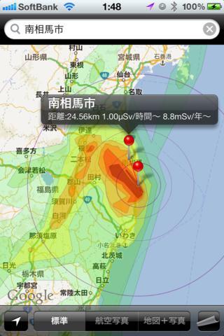 放射能汚染地図のスクリーンショット_4
