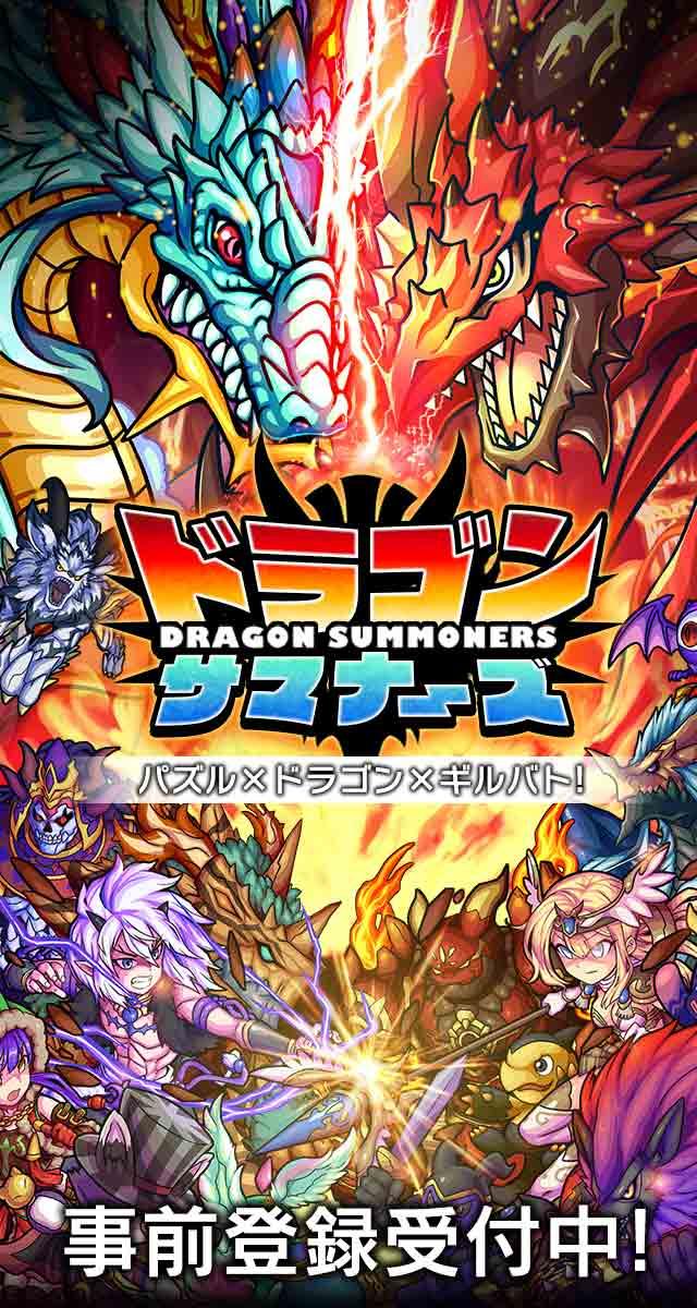 ドラゴンサマナーズのスクリーンショット_1