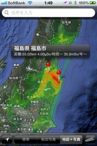 放射能汚染地図のスクリーンショット_5