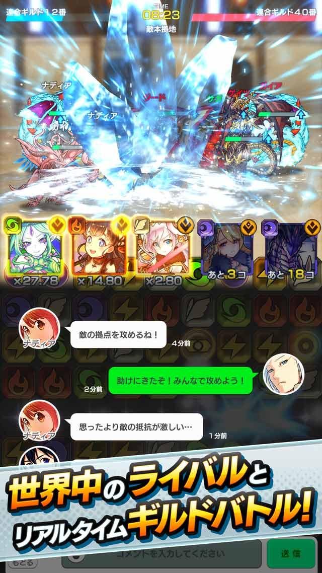 ドラゴンスマッシュのスクリーンショット_4