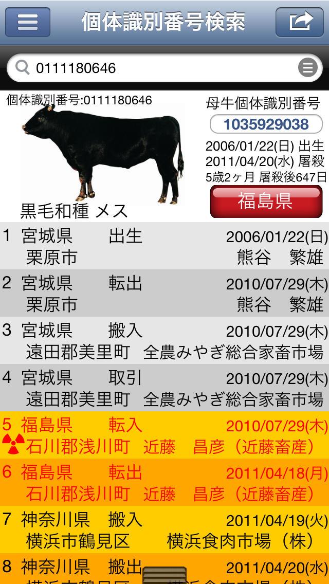 和牛スキャン-放射能の危険性を調べる(カメラで牛肉の個体識別番号検索)のスクリーンショット_1