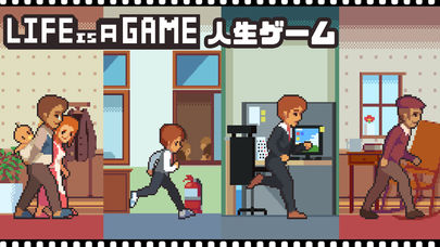 Life is a game : 人生ゲームのスクリーンショット_1